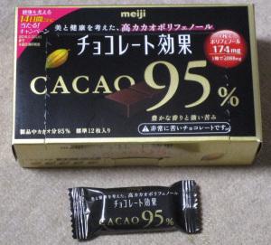 チョコ効果95%