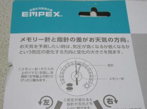 気圧計の概要説明書き