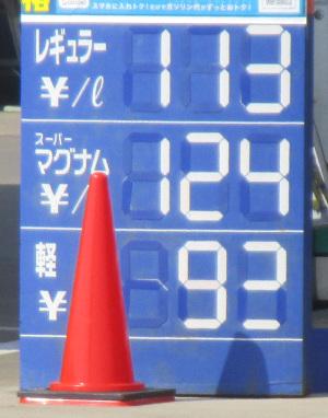 コスモ石油の単価