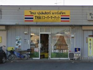 タイラーメンの店
